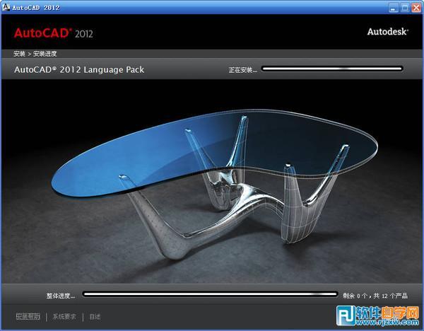 Autodesk AutoCAD2012 64位软件简体中文版免费下载_软件自学网