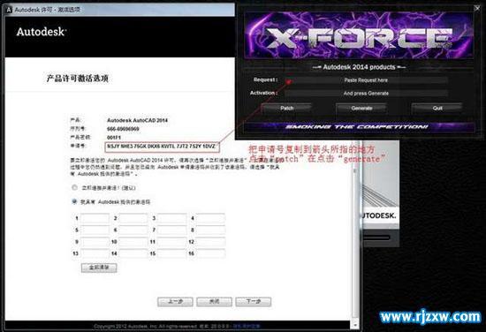 CAD2014注册机激活码64位下载和使用方法_软件自学网