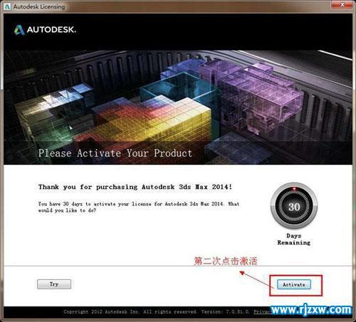 3dmax2014注册激活步骤和32位注册机下载_软件自学网