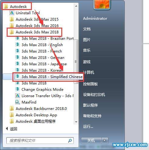 3dmax2018激活教程和32位注册机下载_软件自学网