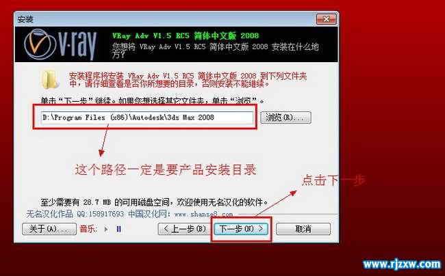 vray1.5 3dsmax2008中英文版安装教程_软件自学网