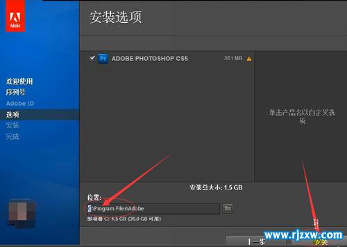 安装PhotoshopCS5教程_软件自学网