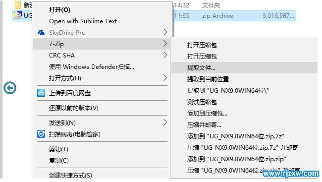UG9.0中文版安装教程_软件自学网