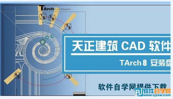 天正建筑8.5简体中文免费破解版_软件自学网