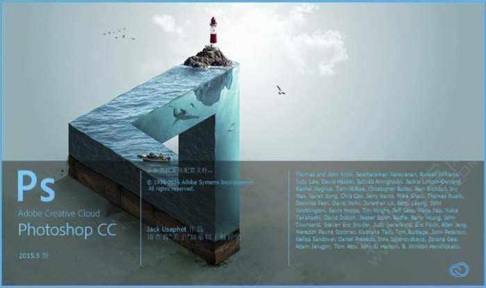 Photoshop CC2015中文破解版32/64位下载_软件自学网