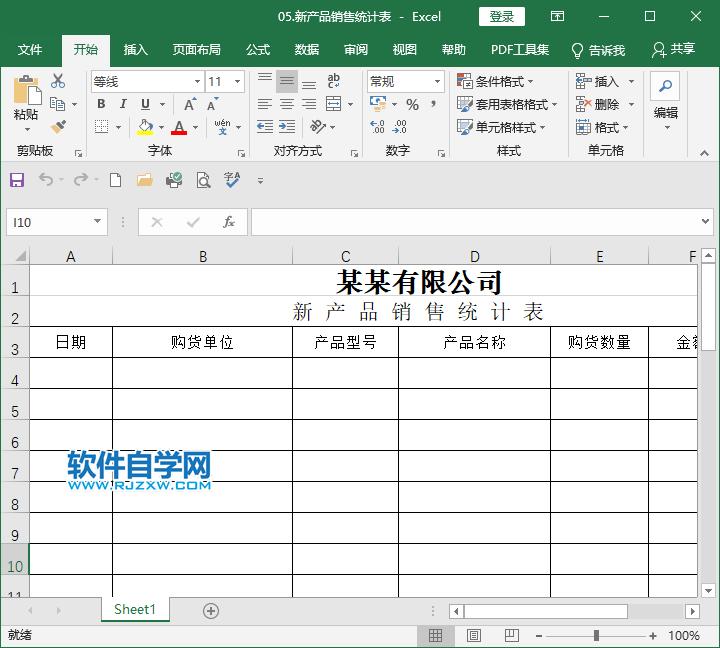 新产品销售统计表EXCEL版本下载_软件自学网