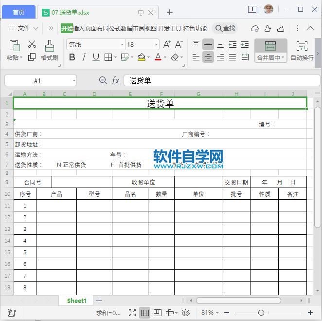 送货单EXCEL模版免费下载_软件自学网