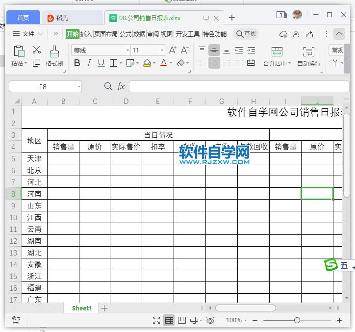 公司销售日报表EXCEL模版下载_软件自学网