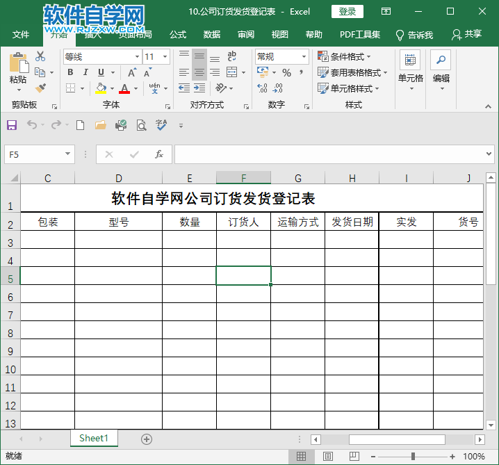 公司订货发货登记表EXCEL版本下载_软件自学网