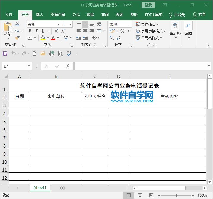 公司业务电话登记表EXCEL模版下载_软件自学网