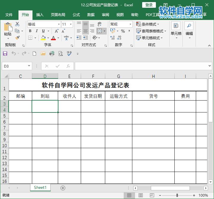 公司发运产品登记表excel版下载_软件自学网