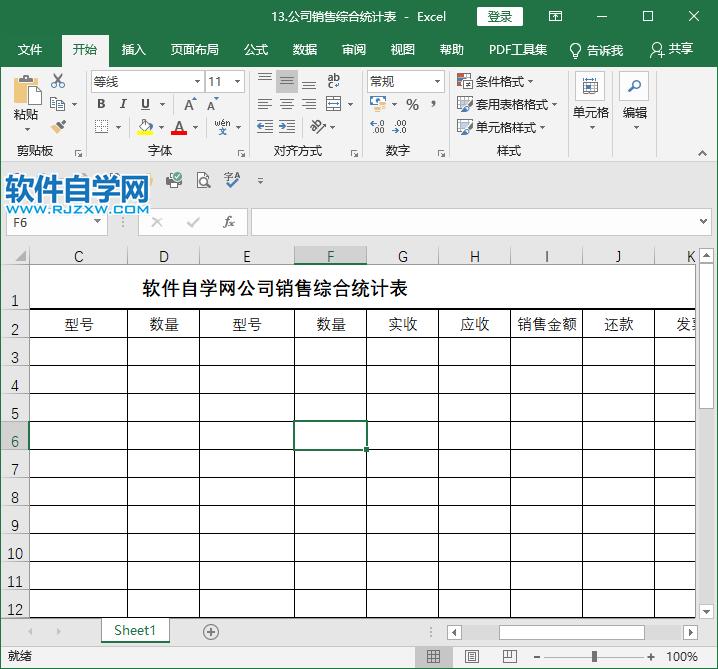 公司销售综合统计表excel模版下载_软件自学网