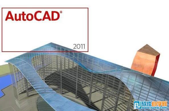 Autocad2011免费中文版(带序列号和密钥)下载_软件自学网