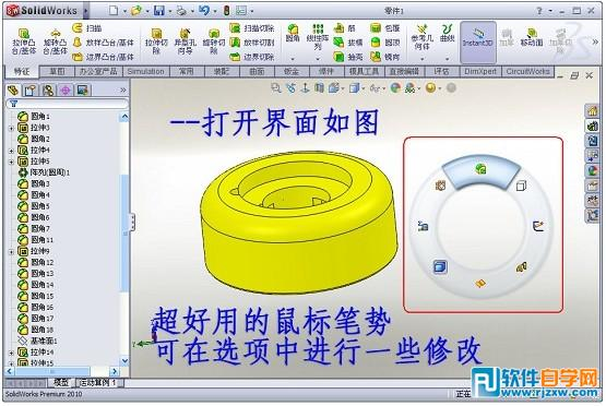 SolidWorks2010官方中文版免费下载_软件自学网