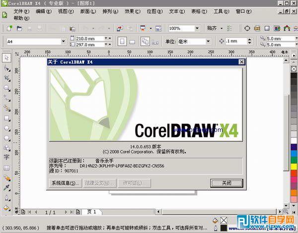 coreldraw x5 破解 版