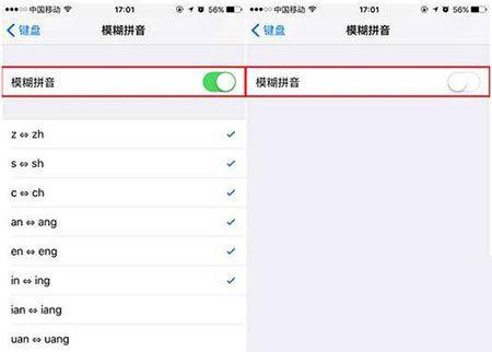 iphone拼音联想关闭_软件自学网