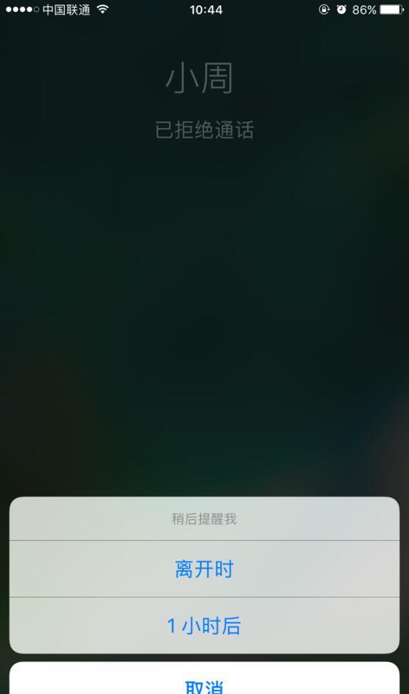 苹果iPhone如何设置一个回电提醒_软件自学网