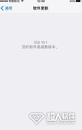 iPhone7怎么屏蔽系统升级提示_软件自学网