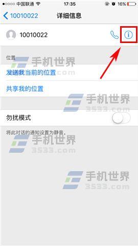 iphone 骚扰短信_软件自学网