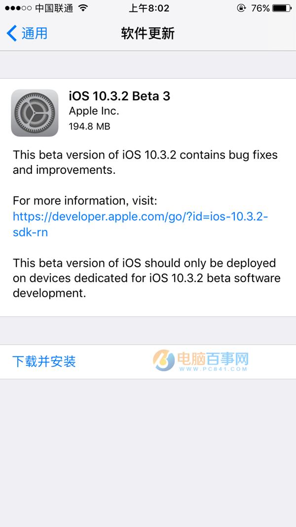iOS10.3.2 Beta3怎么升级_软件自学网