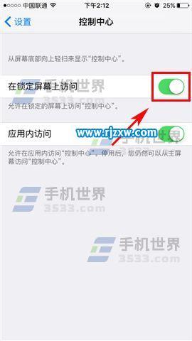 iPhone7锁屏后有如何访问控制中心呢_软件自学网