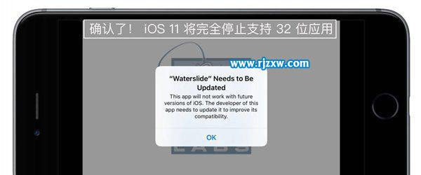 iOS11为什么不支持32位应用_软件自学网