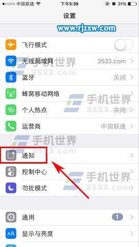 怎么关闭自已iPhone7应用上小红点_软件自学网