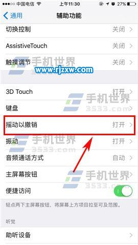 iPhone7怎么快速删除输入内容_软件自学网