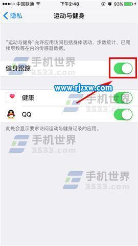 iPhone7Plus如何开启运动步数_软件自学网