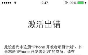 iOS8无法激活解决办法