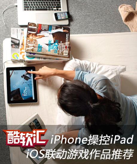 如何用iphone控制ipad_软件自学网
