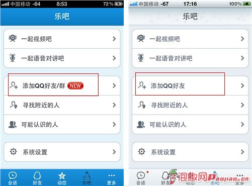 iphone低版本qq 手机qq2012苹果版