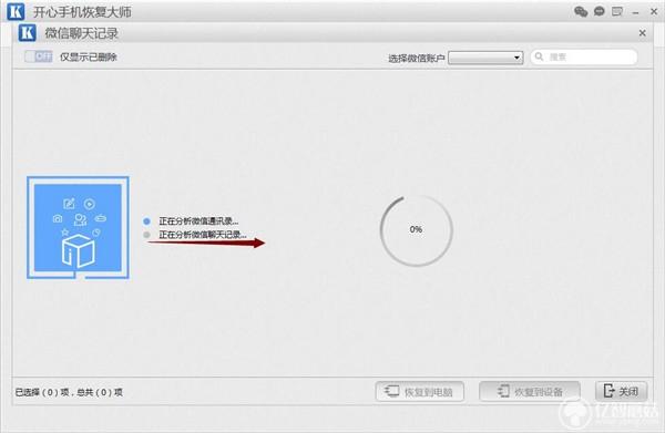 如何把自已iPhone手机的微信聊天记录导出来_软件自学网