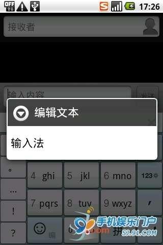 安卓手机切换输入法_软件自学网