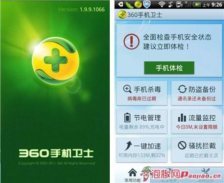 安卓系統殺毒軟件哪個好_安卓系統殺毒軟件哪個好