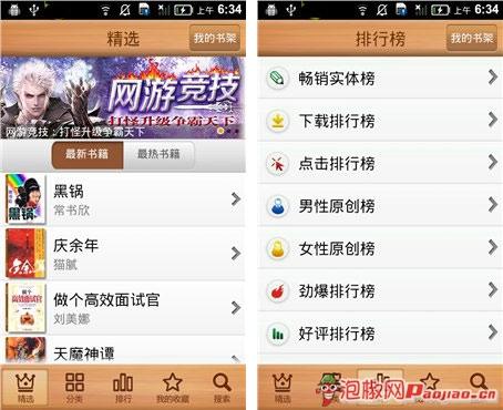 安卓手机电子书阅读器评测_软件自学网