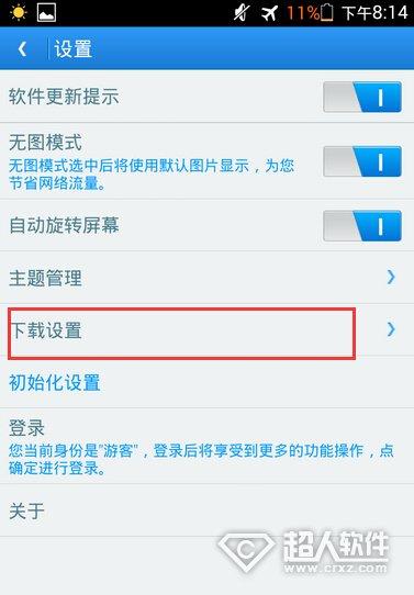 手机安智市场怎么清理安装包?_软件自学网