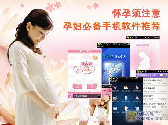 孕妇必备手机软件推荐_软件自学网