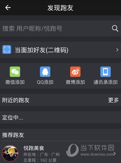 悦跑圈新版的跑友圈使用方法_软件自学网