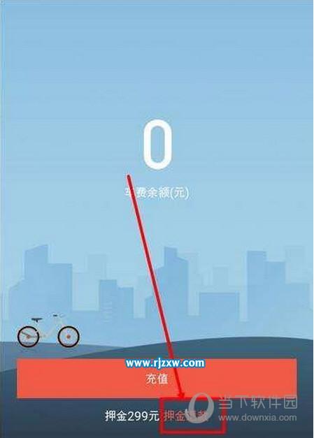 小蓝共享单车的押金怎么退_软件自学网