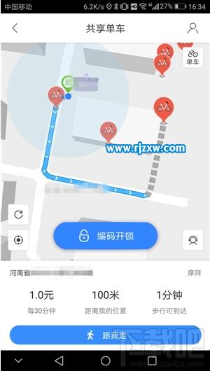 百度地图怎么使用摩拜和小黄车共享单车功能_软件自学网