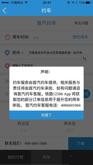 12306约车教程_软件自学网