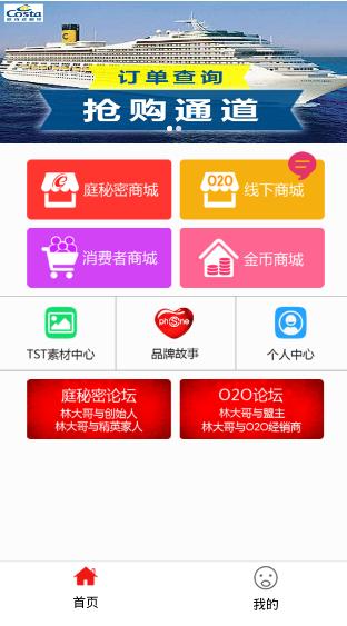 Tin'secret app是什么应用_软件自学网