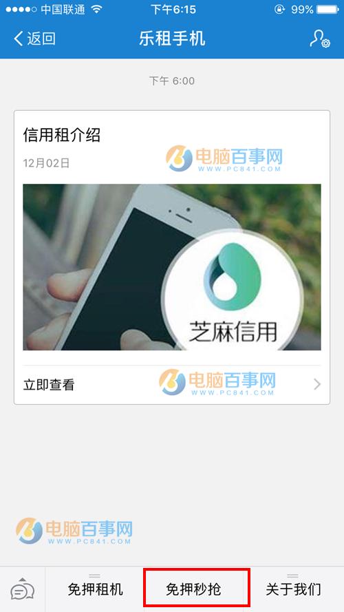 支付宝租iPhone7方法怎么用_软件自学网
