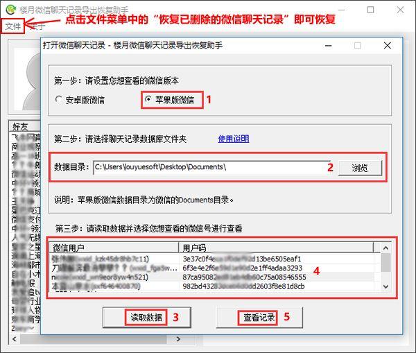 微信聊天记录和QQ聊天记录删除了怎么恢复_软件自学网