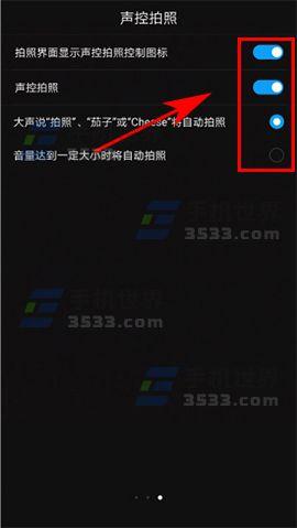 华为Mate9声控拍照怎么设置_软件自学网