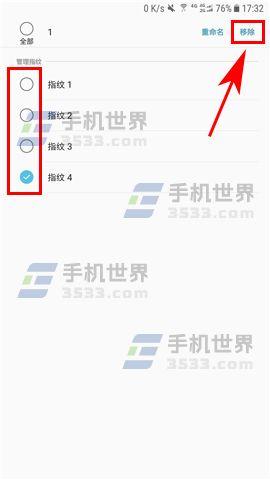 三星C9Pro已注册指纹如何删除_软件自学网