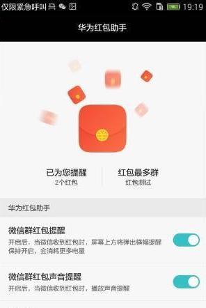 华为抢红包神器怎么用_软件自学网
