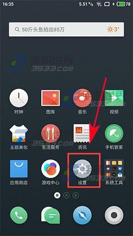 魅蓝Note5如何开启VoLTE高清通话_软件自学网