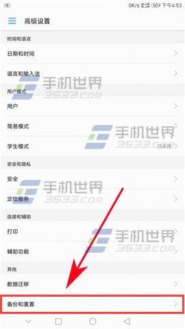 华为mate恢复出厂设置_软件自学网